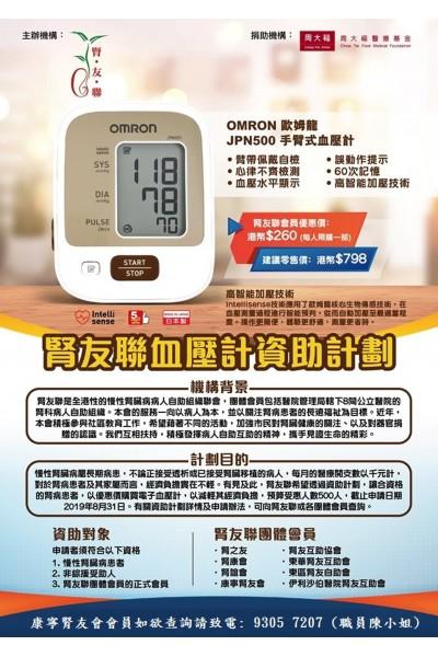 血壓計資助計劃