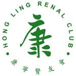 康寧腎友會 Hong Ling Renal Club